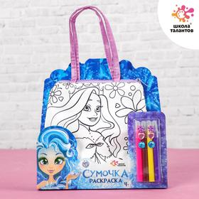 Набор для творчества Сумка-раскраска с фломастерами «Холодная принцесса»