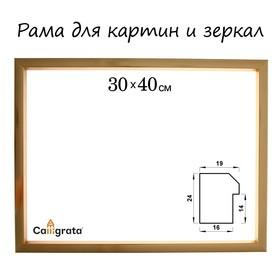 Рама для зеркал и картин, пластик, 30 х 40 х 1.9 см, Calligrata 640011, золото