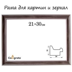 Рама для зеркал и картин, пластик, 21 х 30 х 2.4 см, Calligrata 640021, цвет бежевый
