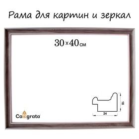 Рама для картин (зеркал) 30 х 40 х 2.4 см, пластиковая, Calligrata, цвет бежевый