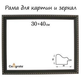 Рама для зеркал и картин, пластик, 30 х 40 х 2.6 см, Calligrata 642998, цвет тёмно-зелёный с золотом