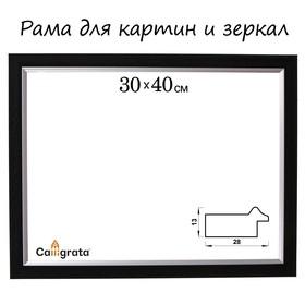 Рама для зеркал и картин, пластик, 30 х 40 х 2.8 см, Calligrata 652847, чёрный