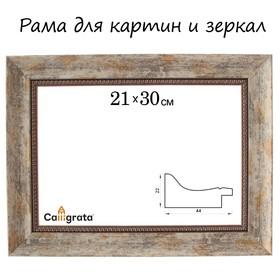 Рама для зеркал и картин, пластик, 21 х 30 х 4.4 см, Calligrata 674498, дерево с белой и золотой патиной