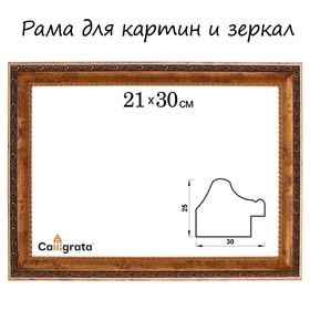 Рама для зеркал и картин, пластик, 21 х 30 х 3.0 см, Calligrata 679218, цвет бронза