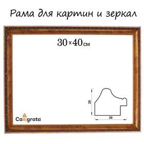 Рама для зеркал и картин, пластик, 30 х 40 х 3.0 см, Calligrata 679218, цвет бронза