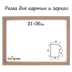 Рама для зеркал и картин, пластик, 21 х 30 х 1.9 см, Calligrata 640045, светло-коричневая