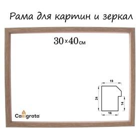 Рама для зеркал и картин, пластик, 30 х 40 х 1.9 см, Calligrata 640045, светло-коричневая