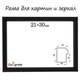 Рама для зеркал и картин, пластик, 21 х 30 х 1.9 см, Calligrata 640077, чёрная