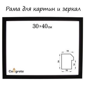 Рама для зеркал и картин, пластик, 30 х 40 х 1.9 см, Calligrata 640077, чёрная
