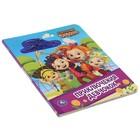 Книга с пайетками «Приключение девчонок. Сказочный патруль», 10 стр. - фото 105683029