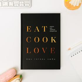 Ежедневник для записи рецептов Eat cook LOVE А5, 80 листов