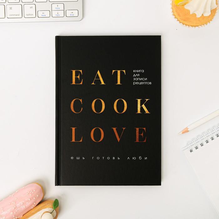 Ежедневник для записи рецептов Eat cook LOVE А5, 80 листов - фото 492462