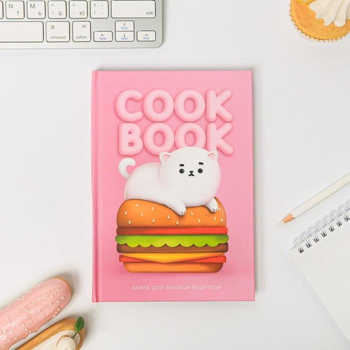 Ежедневник для записи рецептов COOK BOOK so cute А5, 80 листов - фото 492478