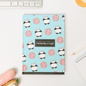 Ежедневник для записи рецептов 'Пончики в моем животе'  А5, 80 листов Ош