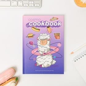 Ежедневник для записи рецептов COSMO cookbook А5, 80 листов Ош