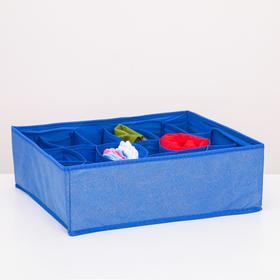 Органайзер для белья «Фабьен», 18 ячеек, 35×30×12 см, цвет синий - фото 4641132