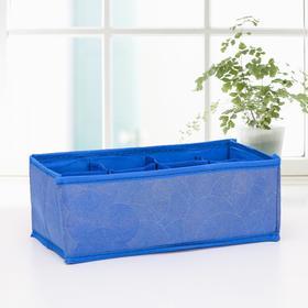 Органайзер для белья «Фабьен», 8 ячеек, 28×14×10 см, цвет синий Ош