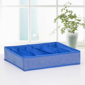 Органайзер для белья Доляна «Фабьен», 7 ячеек, 34×30×8 см, цвет синий
