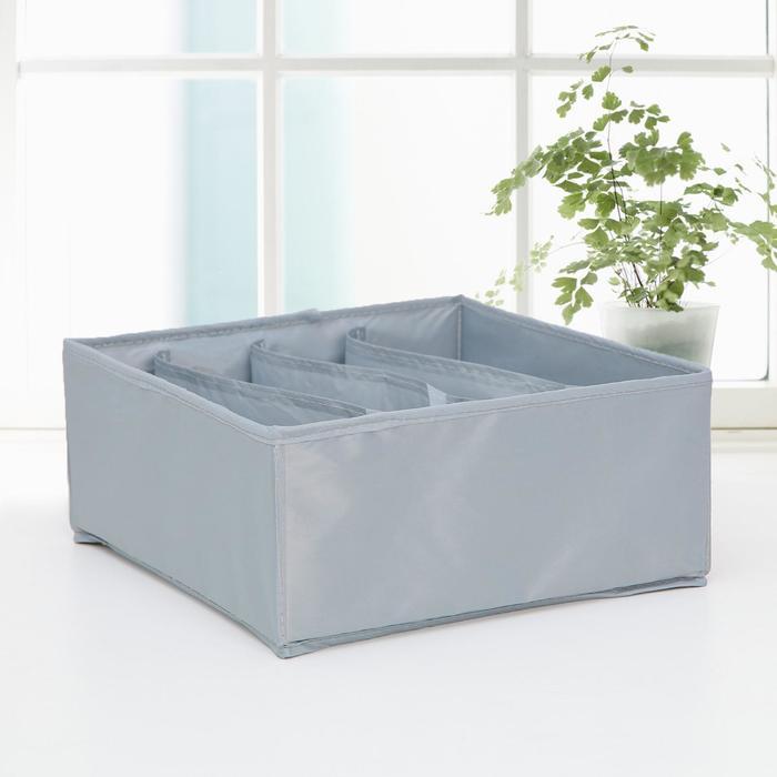 Органайзер для белья «Аморет», 4 ячейки, 28×28×13 см, оксфорд, цвет серый - фото 4641182