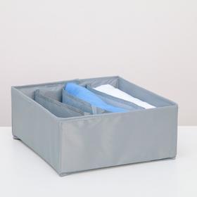 Органайзер для белья «Аморет», 4 ячейки, 28×28×13 см, оксфорд, цвет серый - фото 4641183