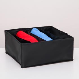 Органайзер для белья «Аморет», 4 ячейки, 28×28×13 см, оксфорд, цвет чёрный - фото 4641174