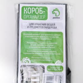 Органайзер для белья «Этника», 7 ячеек, 34×30×8 см, цвет серый - фото 4641157
