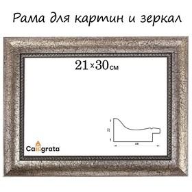 Рама для зеркал и картин, пластик, 21 х 30 х 4.4 см, Calligrata 674422, сереребристая