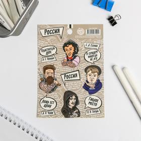 Наклейки «Писатели России» Ош