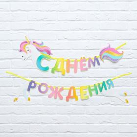 """Гирлянда раздельная """"Единорог"""", 190 см"""