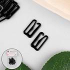 Крючок для бретелей, 15 мм, 20 шт, цвет чёрный