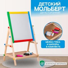 Детский двухсторонний мольберт «Премиум» в собр. виде 65×38,5×35 см