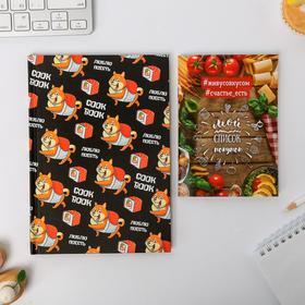 """Подарочный набор книга для записи рецептов и блокнот для записи покупок """"Люблю поесть"""""""