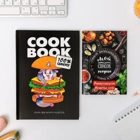 """Подарочный набор книга для записи рецептов и блокнот для записи покупок """"100% Единорог"""""""