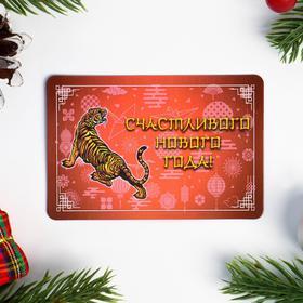 """Магнит """"Счастливого Нового Года!"""" символ года, азиатский тигр в Донецке"""