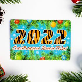 """Магнит """"Счастливого Нового Года!"""" полосатые цифры в Донецке"""