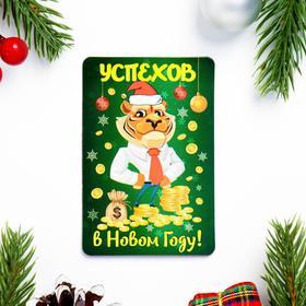 """Магнит """"Успехов в Новом Году!"""" символ года, монеты в Донецке"""