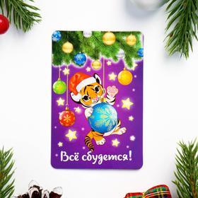 """Магнит """"Всё сбудется!"""" символ года, тигр на ёлочных шарах в Донецке"""