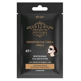 Тканевые патчи-маски для кожи вокруг глаз Витэкс «Микропластика лица», саше, 1 пара