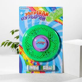 Летающая тарелка с мыльными пузырями «Запускай и пузыряй», 80 мл, мыльный р-р, пластик, 28 × 43 × 3 см