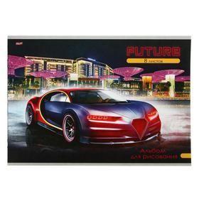 Альбом для рисования А4, 8 листов на скрепке «Машины из будущего», бумажная обложка, блок 100 г/м2