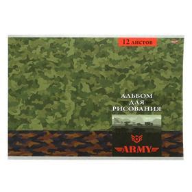 Альбом для рисования А4, 12 листов на скрепке «Милитари-7», бумажная обложка, блок 100 г/м2