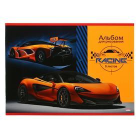 Альбом для рисования А4, 8 листов на скрепке «Оранжевая гоночная машина», обложка мелованный картон, тиснение лён, блок 100 г/м2