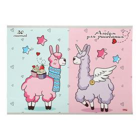 Альбом для рисования А4, 20 листов на скрепке «Спокойные ламы-1», бумажная обложка, блок 100 г/м2