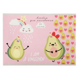Альбом для рисования А4, 24 листа на скрепке «Смешное авокадо», бумажная обложка, блок 100 г/м2