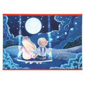 Альбом для рисования А4, 40 листов на скрепке «Звездные качели», бумажная обложка, блок 100 г/м2