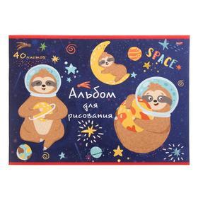 Альбом для рисования А4, 40 листов на скрепке «Ленивцы в космосе», бумажная обложка, блок 100 г/м2