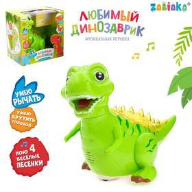 Игрушка музыкальная «Любимый динозаврик», двигается, световые и звуковые эффекты, цвет зелёный
