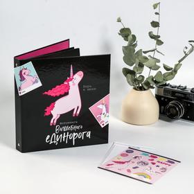 """Фотоальбом для творчества """"Фотокнига единорога"""", с черными листами"""