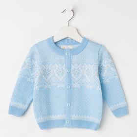 Жакет детский «Мартин», цвет голубой, рост 80-86 см