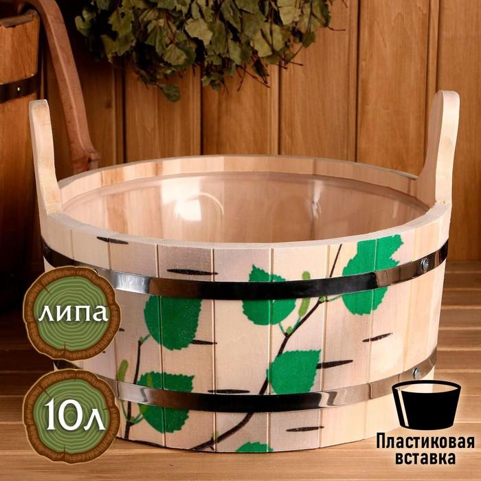 """Шайка 10 л, пластиковая вставка, нержавеющий обод, с деревянной ручкой, """"Берёзовый ствол"""""""